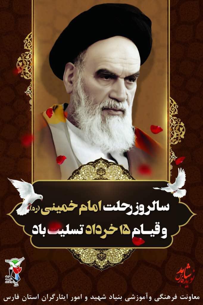 عکس تسلیت سالروز رحلت امام خمینی
